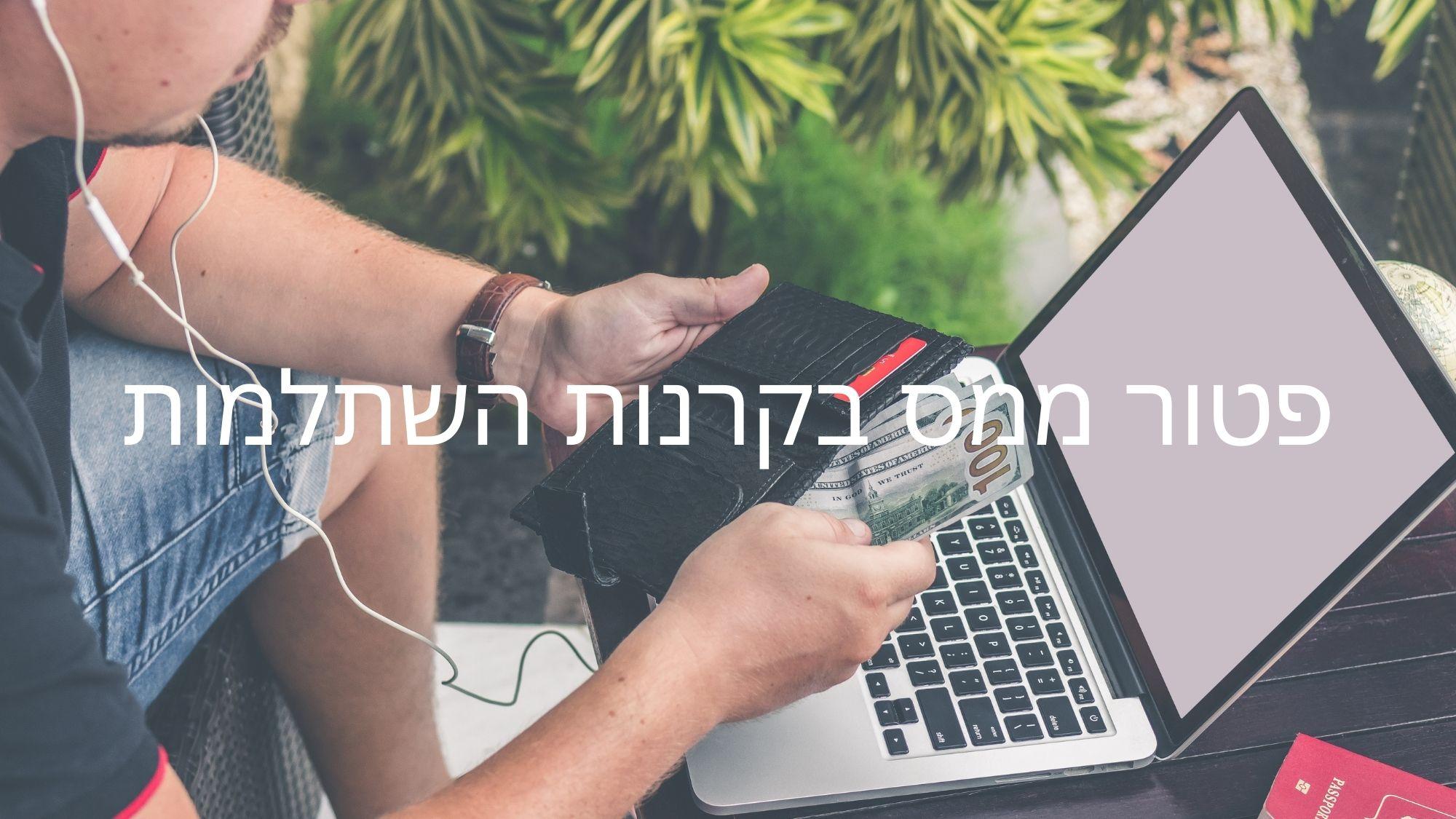 גבר מול מחשב נייד - פידיון מוקדם של קרנות השתלמות