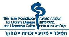 העמותה לתמיכה בחולי קרוהן וקוליטיס כיבית