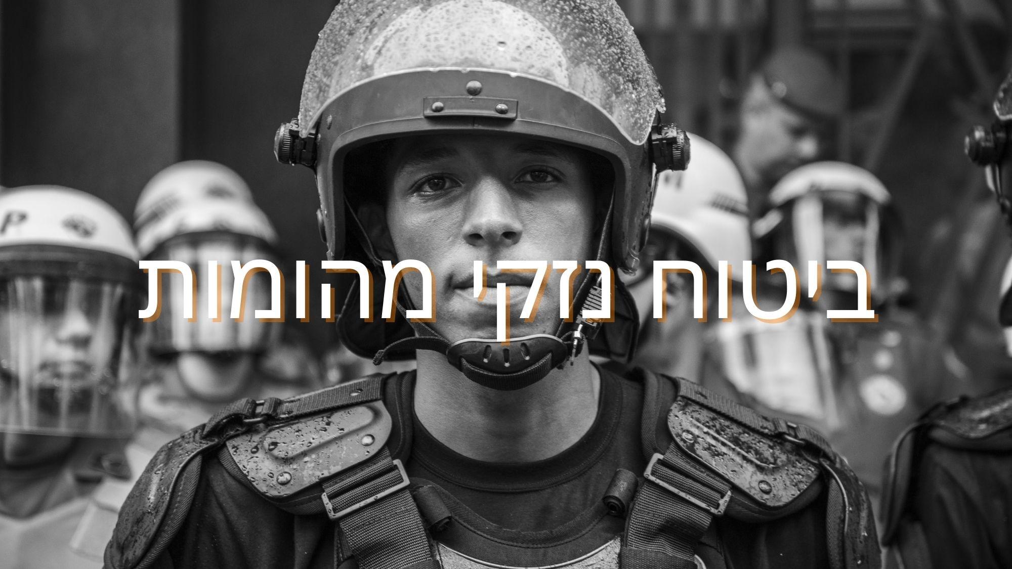שוטר ברחוב - ביטוח נזקי פרעות, שביתות ומהומות