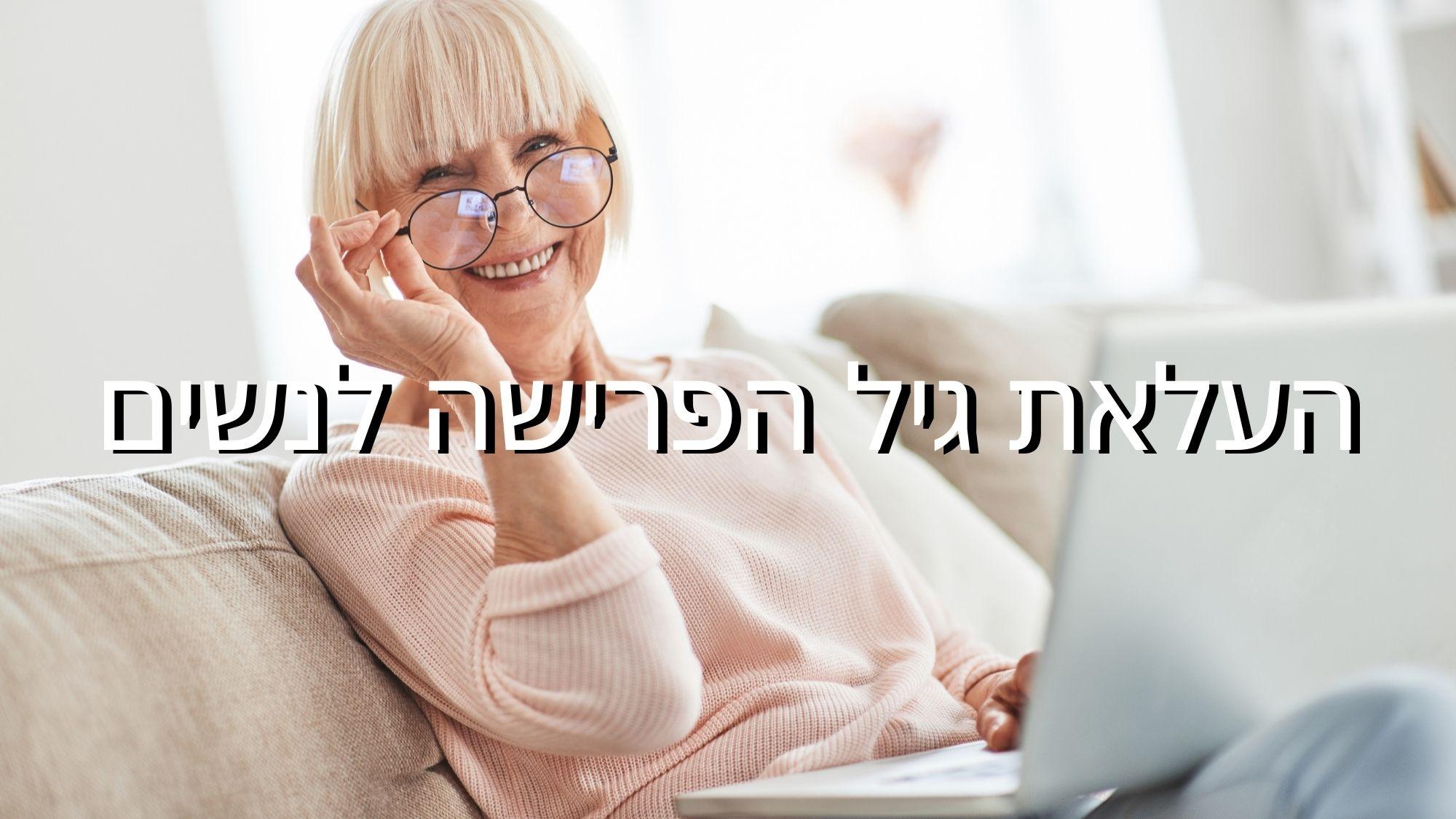 פנסיונרית - העלאת גיל הפרישה לנשים